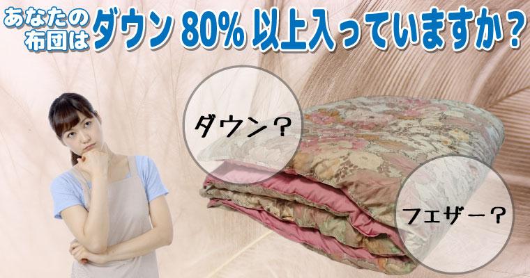 あなたの布団はダウン80%以上入っていますか?
