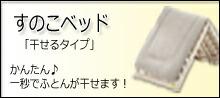すのこベッド(干せるタイプ)