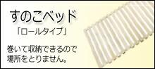 すのこベッド(ロールタイプ)