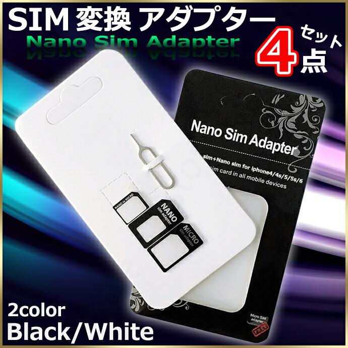 SIMカード変換アダプタ4点セット