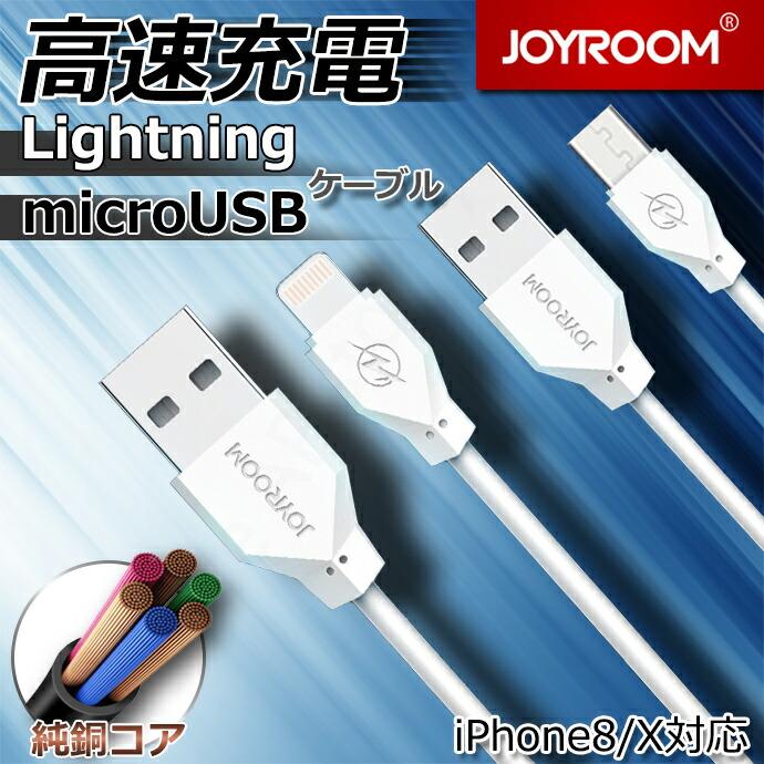 Lightningケーブルライトニングケーブル充電ケーブルmicroUSBケーブル