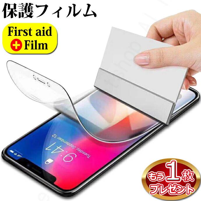 液晶保護フィルムiPhoneXsiPhone8iPhoneXr