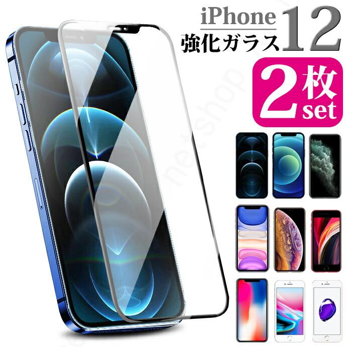 """alt=""""iphone11+Pro,iPhone12ガラスフィルム"""""""