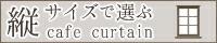 縦サイズカフェカーテン
