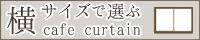 巾サイズカフェカーテン