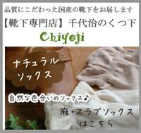chiyoji