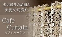 カフェカーテン1500円以上品は、送料無料
