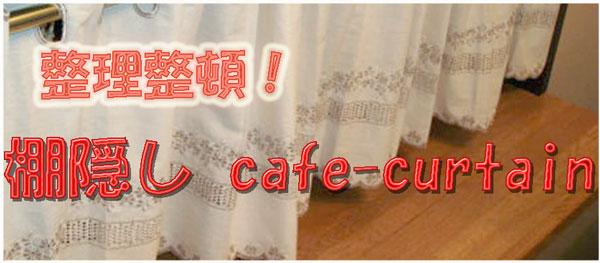 棚隠しカフェカーテン