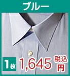 長袖カラーワイシャツ ブルー