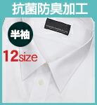 半袖白ワイシャツ 抗菌防臭加工