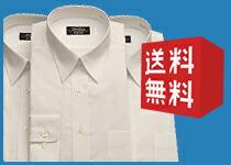 抗菌防臭長袖白ワイシャツ 形態安定3枚セット