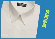 抗菌防臭長袖白ワイシャツ 形態安定