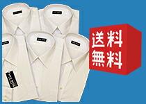 定番の長袖白ワイシャツ 形態安定お買い得5枚セット