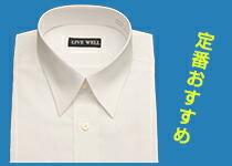 定番の長袖白ワイシャツ 形態安定
