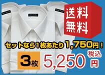 デラックス長袖白ワイシャツ3枚セット