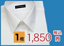 デラックス長袖白ワイシャツ