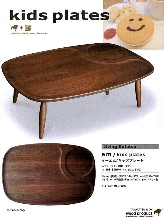 wood product TAKATATSU&Co. 高松辰雄商店 たかたつ リビング炬燵 デザイナーズこたつ
