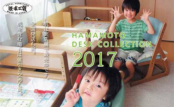 浜本工芸学習机