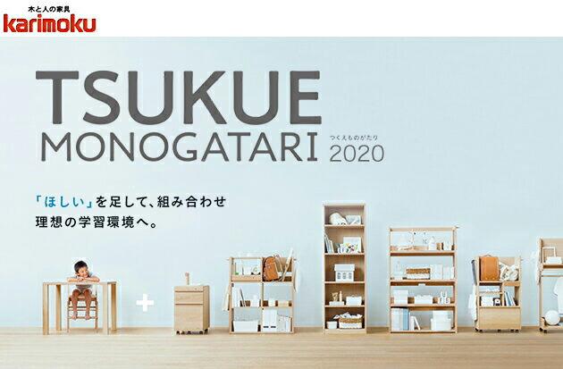 karimoku カリモク学習机・学習家具