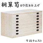 【送料無料】ロウ引き仕上げ 桐だんす 7段チェスト 価格 63,000円 (税込)