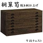 【送料無料】牡丹 桐だんす 焼き桐仕上げ7段チェスト 価格 66,360円 (税込)