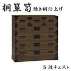 【送料無料】牡丹 桐だんす 焼き桐仕上げ5段チェスト 価格 142,800円 (税込)