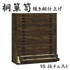 【送料無料】牡丹 桐だんす 焼き桐仕上げ15段チェスト 価格 142,800円 (税込)