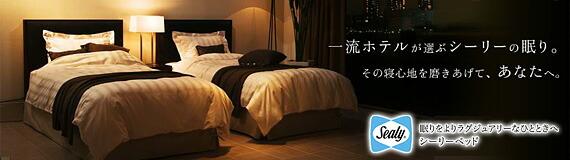 シーリー 一流ホテルが選ぶシーリーの眠り。その寝心地を磨きあげて、あなたへ。 眠りをよりラグジュアリーなひとときへ シーリーベッド