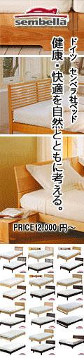 ドイツ センベラ社製ベッド
