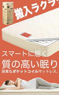 フランスベッド 質の高い眠りをスマートにお届け