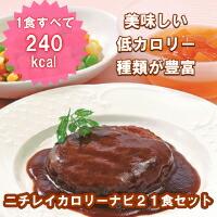 ニチレイカロリーナビ21食セット320kcal(旧名:ニチレイ糖尿病食21食セット)【smtb-kd】【楽ギフ_のし宛書】