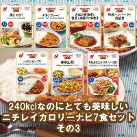 ニチレイカロリーナビ32014食セット【楽ギフ_のし宛書】