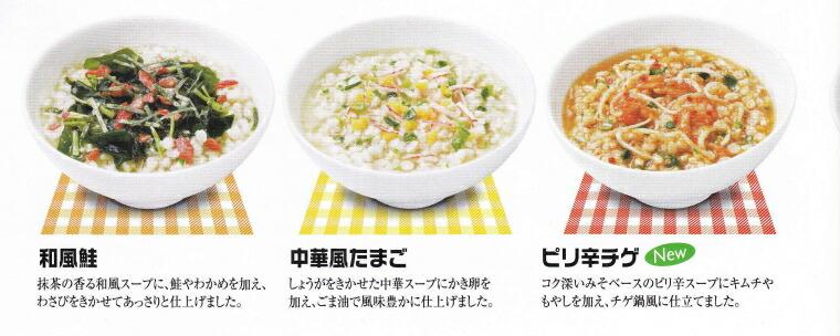 メニュー(1)和風鮭、中華風たまご、ピリ辛チゲ