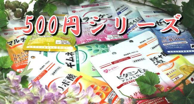 500円シリーズ