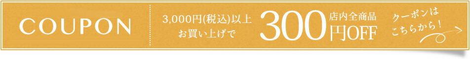 お買い物マラソンクーポン300円オフ