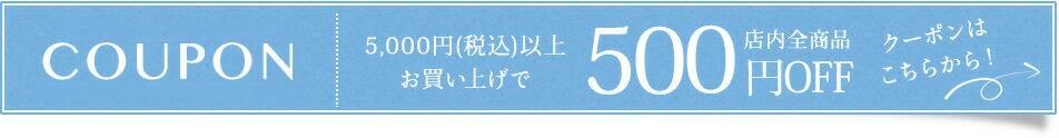 お買い物マラソンクーポン500円オフ