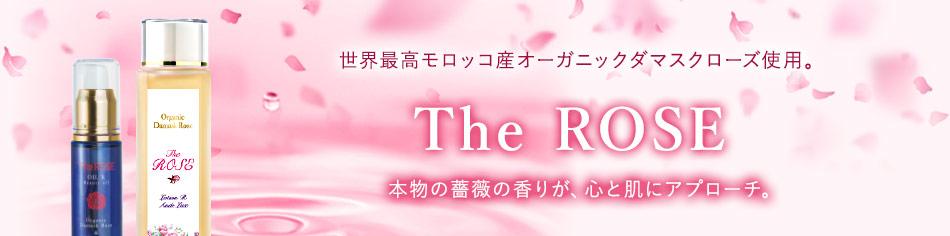 世界最高モロッコ産オーガニックダマスクローズ使用 The ROSE 本物のバラの香りが心と肌にアプローチ