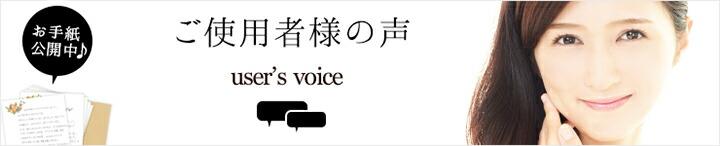ご使用者様の声