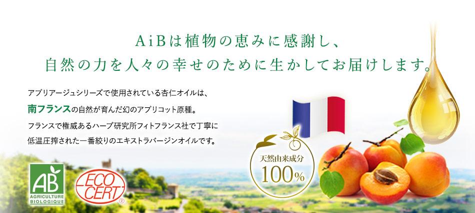 AiBは植物の恵に感謝し、自然の力を人々の幸せのために生かしてお届けします アプリアージュシリーズで使用されている杏仁オイルは、南フランスの自然が育んだ幻のアプリコット原種。フランスで権威あるハーブ研究所フィトフランス社で丁寧に低温圧搾された一番絞りのエキストラバージンオイルです