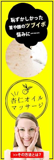 イボやツブツブのケアに杏仁オイルマッサージ