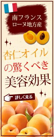 杏仁オイルの秘密