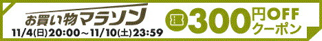 お買い物マラソン300円クーポン