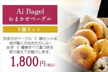 Ai Bagelおまかせベーグル9個セット /職人の手作りでもっちもち!/北海道小麦100%/生地には卵・乳・油脂・添加物不使用/の手作り