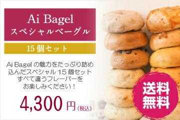 Ai Bagelスペシャルベーグル15個セット /職人の手作りでもっちもち!/北海道小麦100%/生地には卵・乳・油脂・添加物不使用