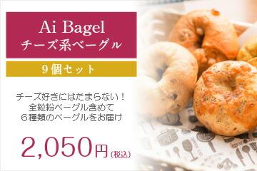 Ai Bagelチーズ系ベーグル9個セット  /職人の手作りでもっちもち!/北海道小麦100%/生地には卵・乳・油脂・添加物不使用