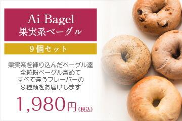 Ai Bagel果実系ベーグル9個セット /職人の手作りでもっちもち!/北海道小麦100%/生地には卵・乳・油脂・添加物不使用