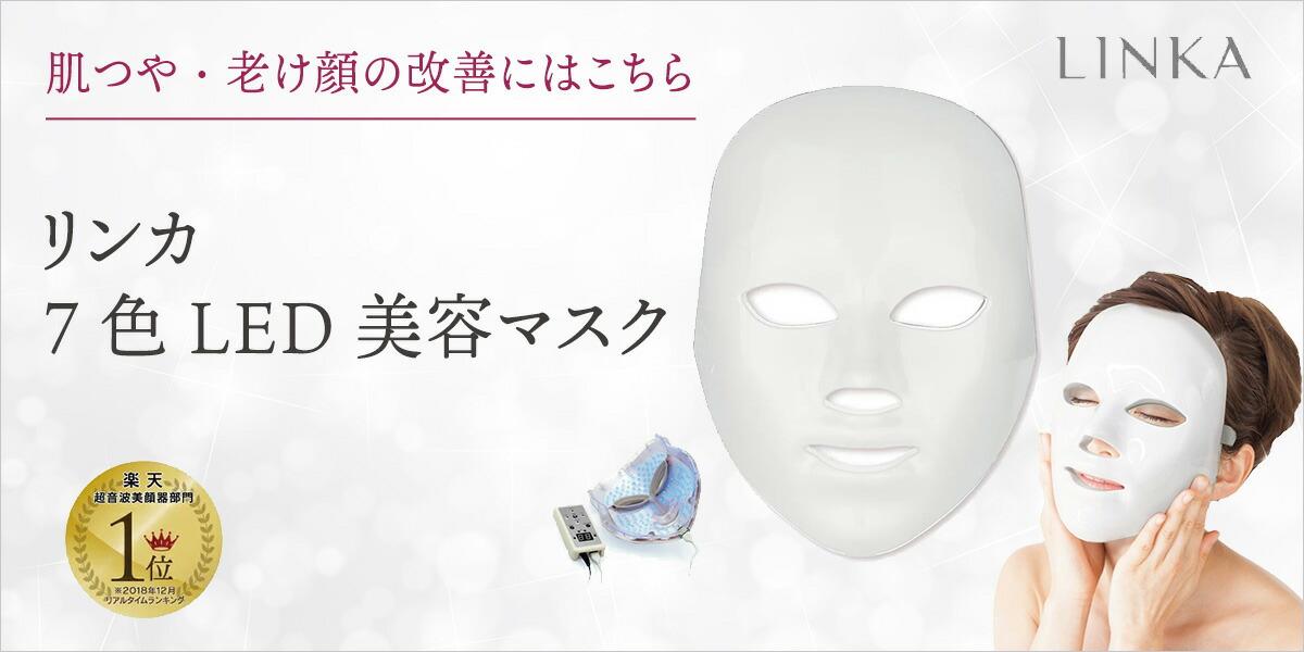 リンカ 7色LED美容マスク