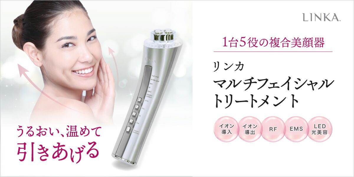 RP美顔器