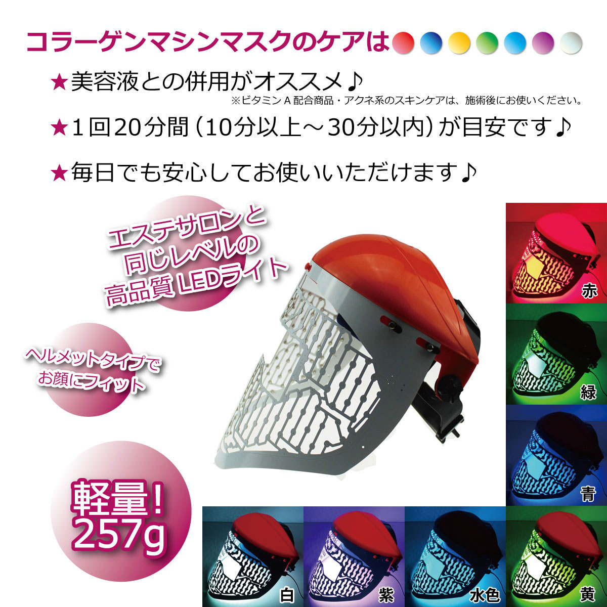コラーゲンマシンマスク商品画像6
