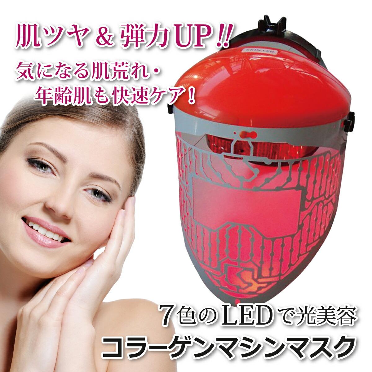 コラーゲンマシンマスク商品画像1